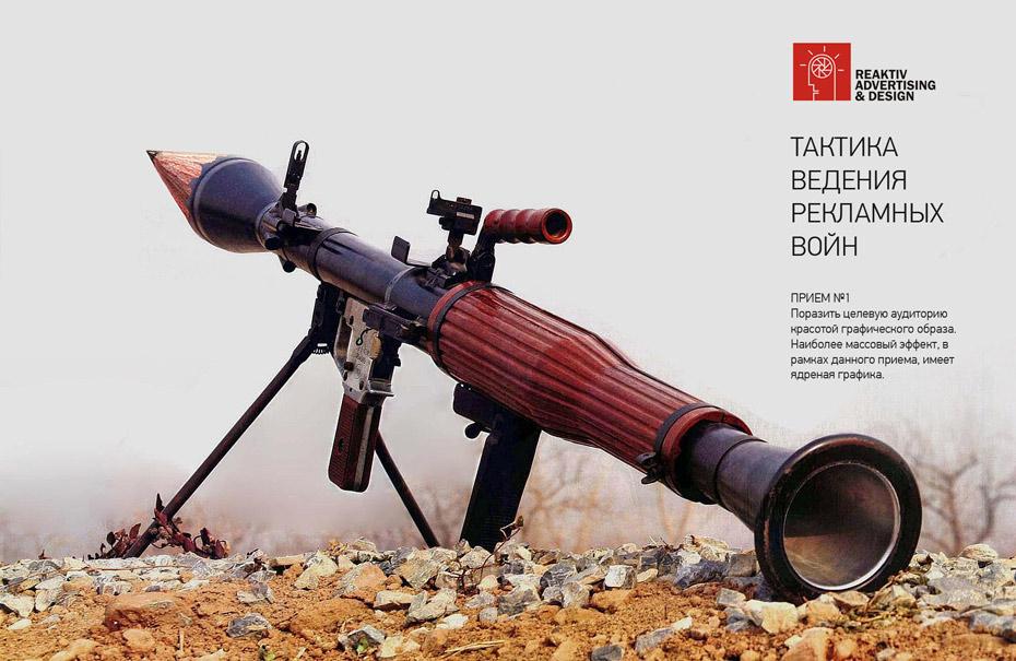 Рекламная группа специалист Креатив. Тактика ведения рекламных войн